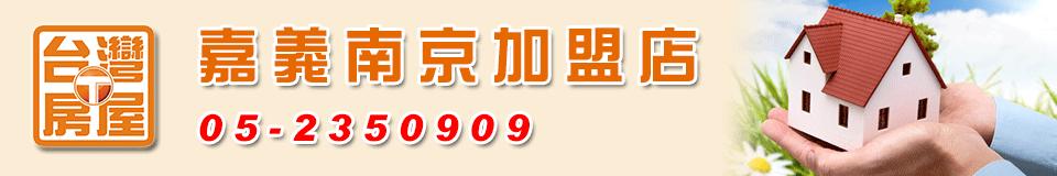 台灣房屋嘉義南京加盟店